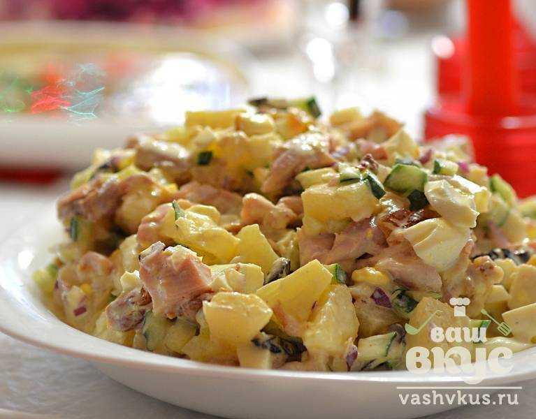 Салат из ананаса и копченого окорочка