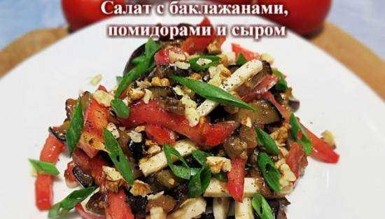 Салат из баклажана перца и сыра
